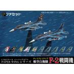 ペーパーウィングシリーズ PAPER WING 航空自衛隊F-2戦闘機ファセット