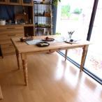 カントリーテイストのすっきりかわいいパイン材の150cm幅ダイニングテーブル