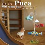【室内鯉のぼり】室内鯉飾り さわってあそべる プーカの木 Puca【こいのぼり 内飾り 室内飾り】ポイント15倍