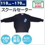 スクールセーター 110-170cm 男女兼用 学生服の定番濃紺がアウトレット価格で!! 送料無料