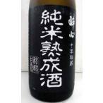 酔心 10年秘蔵 純米熟成酒 日本酒古酒