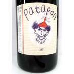 パタポン ルージュ ドメーヌ・ル・ブリゾー フランス産赤ワイン