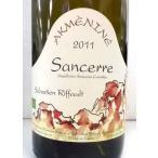 セバスチャン・リフォー サンセール・アクメニネ SO2無添加 フランス産白ワイン ビオディナミ クール便