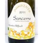セバスチャン・リフォー サンセール・オクシニス SO2無添加 フランス産白ワイン ビオディナミ クール便