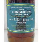 長期熟成シングルモルトウィスキー ロングモーン 1969 LONGMORN