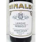 ジュゼッペ・リナルディ Giuseppe Rinaldi  ランゲ・ネッビオーロ イタリア産赤ワイン