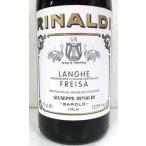 ジュゼッペ・リナルディ Giuseppe Rinaldi  ランゲ・フレイザ イタリア産赤ワイン