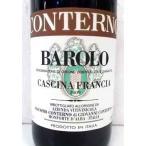ジャコモ・コンテルノ バローロ・カッシーナ・フランチャ 2009  Giacomo Conterno