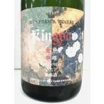 リタファーム&ワイナリー 金魚 旅路 北海道産 発泡性白ワイン クール便
