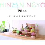 雛人形 コンパクト おしゃれ インテリア 木製 組み木 ミニサイズ プーカのひな人形 座り雛、立ち雛 組み合わせ自由