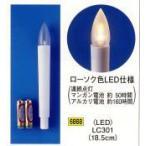 【送料無料】ローソク電池灯ローソク色 LED仕様(LC301)6868代引不可【メール便でのお届け】