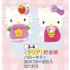 (クリア)貯金箱1個 ハローキティ 【おもちゃ】 (B12-1)
