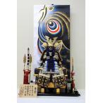 五月人形 兜 鎧 おしゃれ 鎧飾り 鎧平飾り モリシゲ オリジナル  7号 青雲大鎧 鯉のぼり掛軸飾り