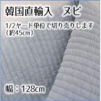 ヌビ 水色 スカイブルー 青 イブルにも使える 韓国
