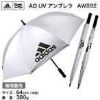 アディダス AD UV アンブレラ 傘 AWS92 2017年継続モデル