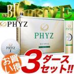 ブリヂストンゴルフ BRIDGESTONE GOLF ファイズ PHYZ ゴルフボール 3ダースセット 2015年モデル【ポイント2倍商品】