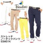 パラディーゾ PARADISO ストレッチ ノータックパンツ ESM01K ブリヂストン 2016年秋冬モデル