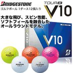 ブリヂストンゴルフ TOUR B V10 ゴルフボール 1ダース12個入り 2016年日本正規品
