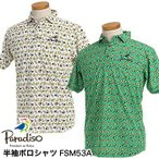 パラディーゾ PARADISO 半袖ポロシャツ FSM53A ブリヂストン BRIDGESTONE 2017年春夏モデル