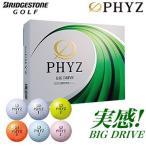 ブリヂストンゴルフ BRIDGESTONE GOLF ファイズ PHYZ×ファミリーマート コーヒー引換券付き ゴルフボール 1ダース12個入り 2017年モデル