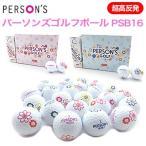 パーソンズ パーソンズゴルフボール PSB16 1ダース12個入り 2016年モデル PERSONS