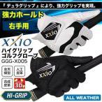 ゼクシオ ハイグリップ ゴルフグローブ 右手用 GGG-X005 ダンロップ 2014年継続モデル