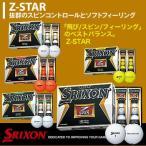 スリクソン Z-STAR ゴルフボール 1ダース12個入り ダンロップ 2016年カタログ掲載モデル