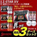 スリクソン Z-STAR XV ゴルフボール 同色3ダースセット ダンロップ 2016年カタログ掲載モデル