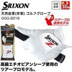 スリクソン SRIXON 天然皮革 羊革 ゴルフグローブ GGG-S019 ダンロップ DUNLOP 2016年ツアープロ使用モデル