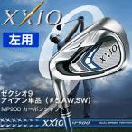 ゼクシオ9 アイアン単品(#5、AW、SW) 左用 MP900 カーボンシャフト ダンロップ 2016年モデル【ポイント2倍商品】