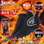 スリクソン SRIXON ウィンターグローブ Winter Glove ゴルフグローブ 両手用 GGG-S021 ダンロップ DUNLOP 2017年モデル