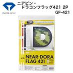 ダイヤコーポレーション ニアピン・ドラコンフラッグ 2本入(各1本) GF-421
