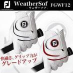 フットジョイ ウェザーソフ FGWF12 ゴルフグローブ 2015年カタログ掲載モデル日本正規品