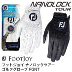 大幅値下げ NANOLOCK TOUR FOOTJOY メール便対応