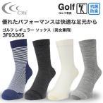 ゴールドウィン C3fit ゴルフレギュラーソックス 男女兼用 3F93365【ポイント2倍商品】