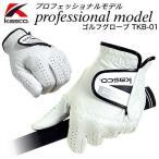 キャスコ Kasco プロフェッショナルモデル ゴルフグローブ 天然皮革 ソフトシープ TKB-01