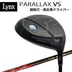リンクス PARALLAX VS 高反発・超短尺ドライバー Lynxオリジナル短尺専用カーボンシャフト 2016年モデル【代引き不可】【メーカーお取り寄せ】