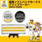 福岡ソフトバンクホークス クリップマーカー SBAC-5558 2016年継続モデル