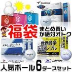 オススメ福袋 ゴルフボール 6ダースセット(ツアーステージV10、ダンロップハイブリットソフトフィール、ミズノJPXネクスドライブ)各種2ダース