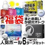 ゴルフボール福袋 6ダースセット(ミズノJPXネクスドライブ、タイトリストVG3、本間ゴルフ D1)各種2ダース