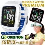グリーンオン 腕時計GPSゴルフナビ THE GOLF WATCH PREMIUM カラーモデル ホワイト×ネイビー 2016年日本正規品