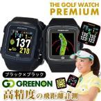 グリーンオン 腕時計GPSゴルフナビ THE GOLF WATCH PREMIUM カラーモデル ブラック×ブラック 2017年日本正規品