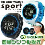 グリーンオン 腕時計GPSゴルフナビ THE GOLF WATCH SPORT スポルト 2017年日本正規品