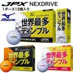 ミズノ JPX ネクスドライブ ゴルフボール 1ダース12個入り 2017年継続モデル