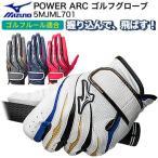 ミズノ MIZUNO パワーアーク POWER ARC ゴルフグローブ 5MJML701 2017年モデル
