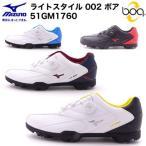 ミズノ MIZUNO ゴルフシューズ ライトスタイル 002 ボア LIGHT STYLE 002 Boa 51GM1760 2017年モデル