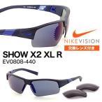 ナイキビジョン NIKE VISION ショウ X2 XL R SHOW X2 XL R EV0808 440