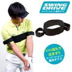 スウィングドライブ ゴルフ練習器具