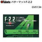 タバタ 練習器具 特殊フォーミングマット仕様 パターマット F-2.2 GV-0134