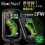 ショットナビ アドバンス2FW 高機能タイプ GPSゴルフナビ